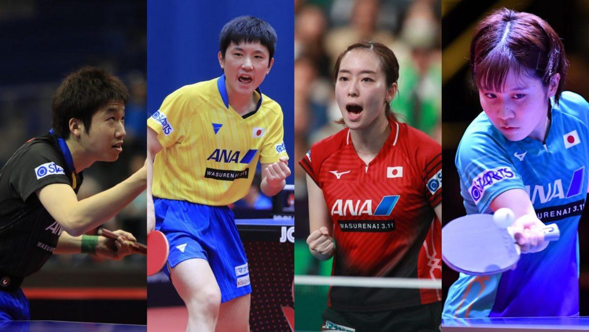 左から水谷隼、張本智和、石川佳純、平野美宇