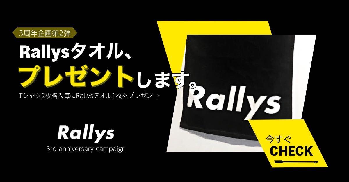 3周年企画第2弾 Rallysタオル、プレゼントします。 Tシャツ2枚購入毎にRallysタオル1枚をプレゼント