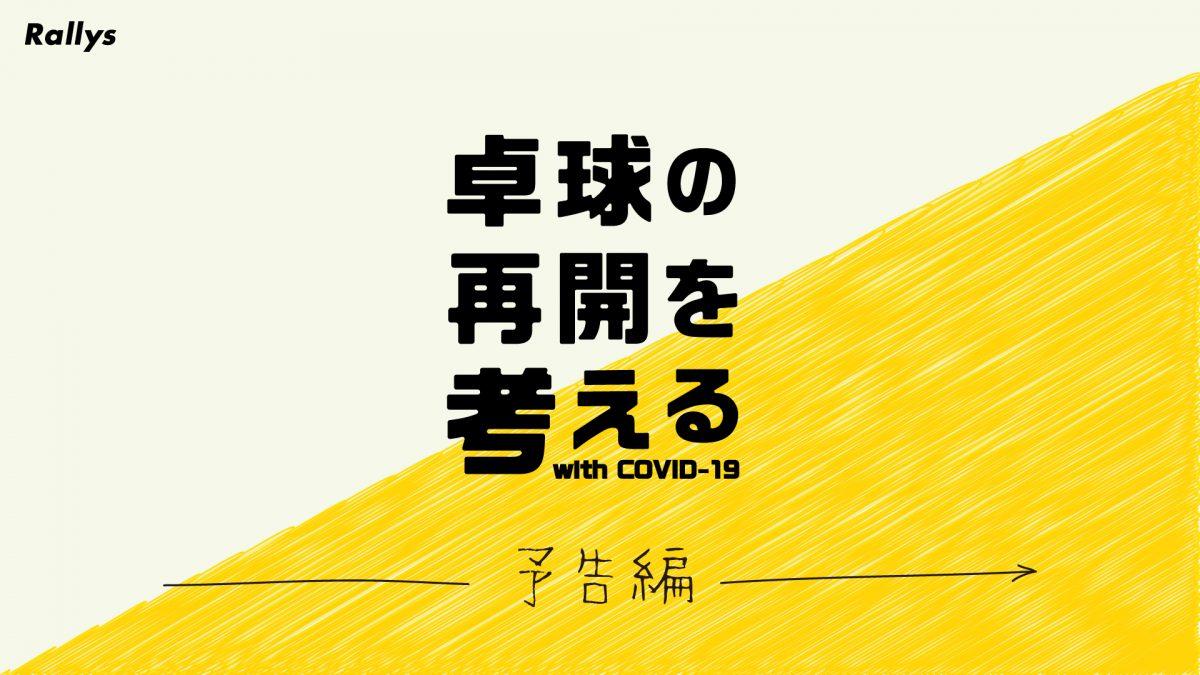 【特集予告】「卓球の再開を考える」〜Table Tennis with COVID19〜