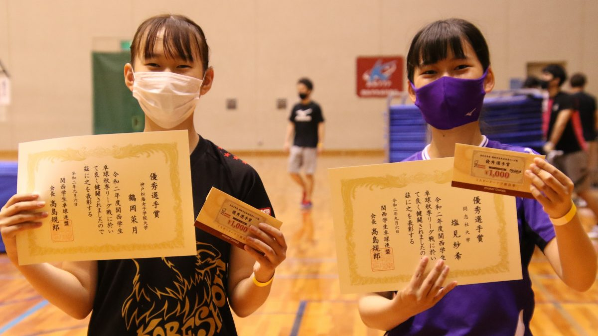 関西学生卓球リーグ閉幕 通算25勝以上の特別賞や優秀選手賞など受賞者表彰