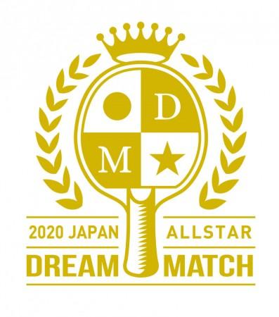 歴史的な夢の祭典、オールスタードリームマッチが華々しく閉幕 男女全日本王者対決が実現 卓球 Tリーグ