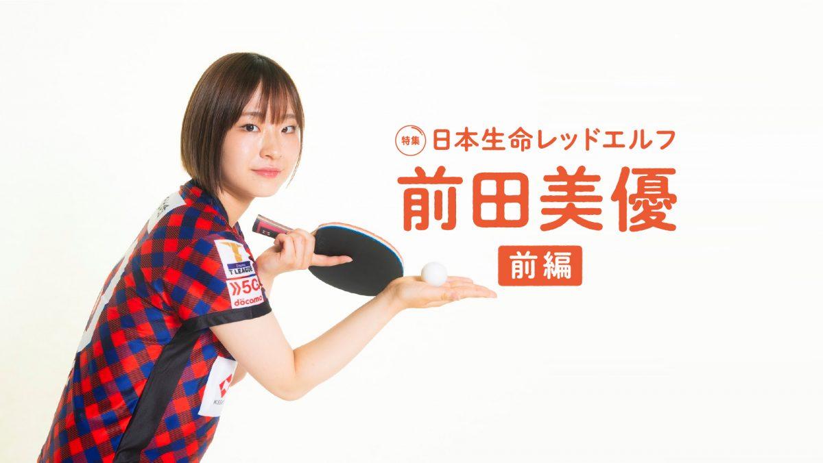 """かつての""""天才卓球少女""""前田美優、15歳で訪れた転機 「不思議な光景」と「新たな価値観」とは"""