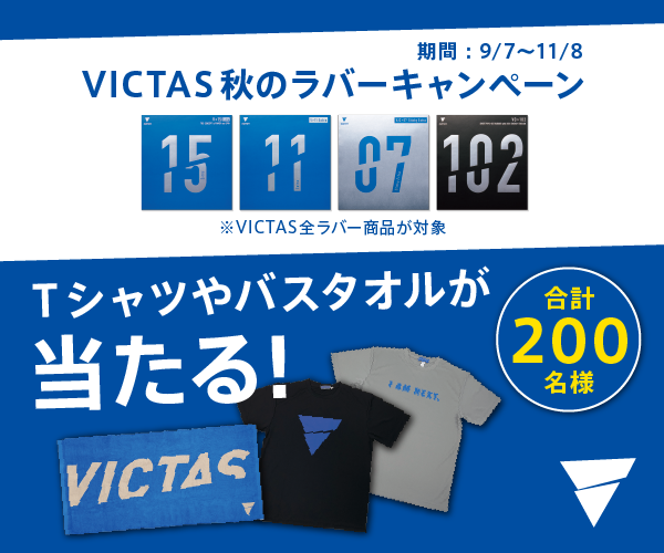 VICTAS秋のラバーキャンペーン 期間:9/7〜11/8 Tシャツやバスタオルが当たる! 合計200名様