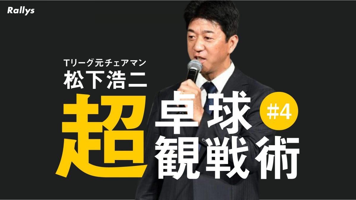 世界一ハイレベルなTリーグとは【松下浩二の「卓球超観戦術」#4】