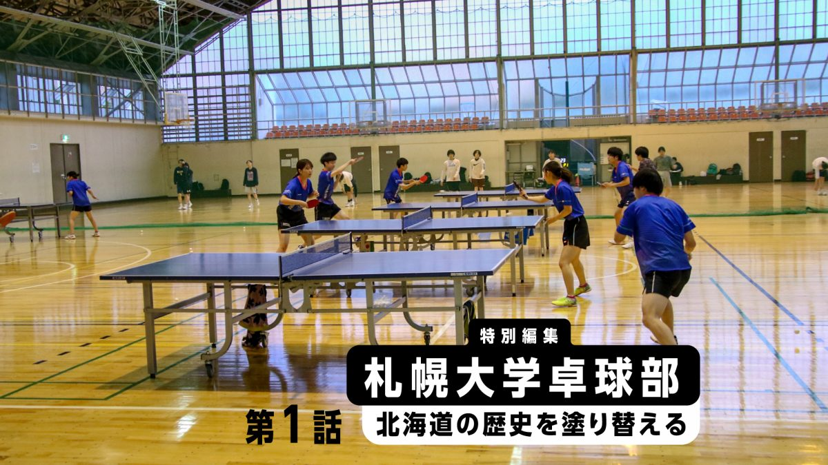 廃部寸前だった札幌大卓球部が道内トップの強豪に返り咲いたワケ