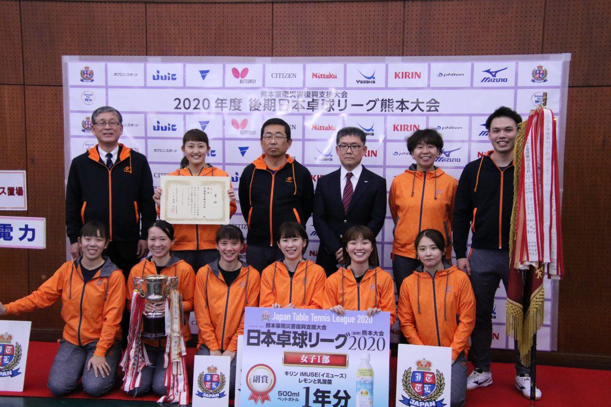 2020年度 後期日本卓球リーグ熊本大会