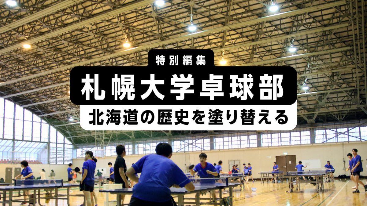 札幌大学卓球部特集が話題に(11/23-11/29アクセスランキング)