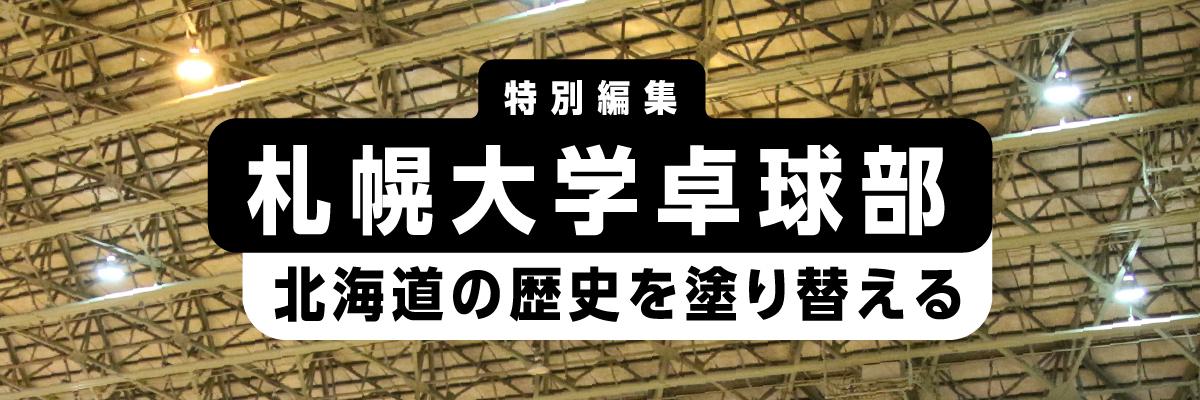 写真:札幌大学卓球部/撮影:ラリーズ編集部