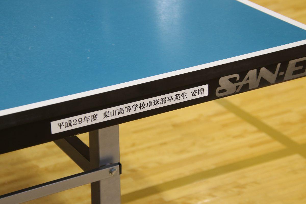 OB寄贈の卓球台