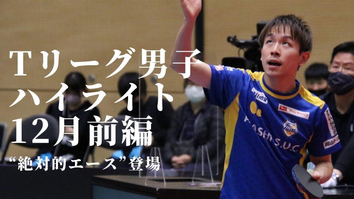 写真:丹羽孝希(岡山リベッツ)/撮影:ラリーズ編集部