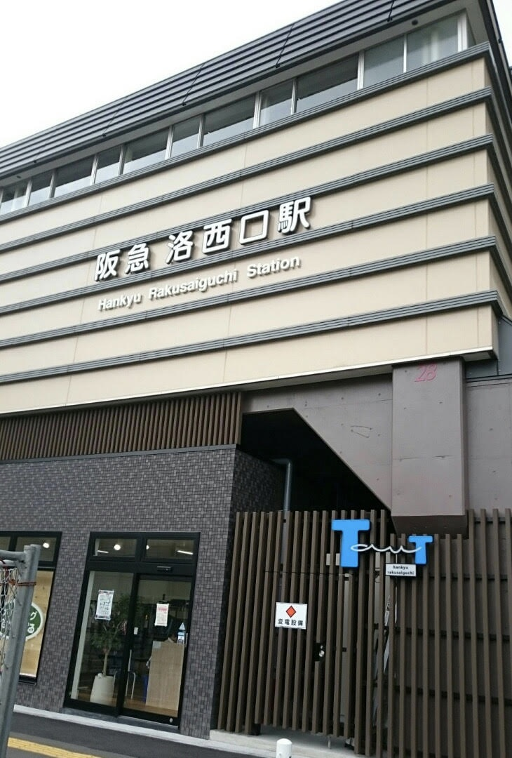 阪急洛西口駅
