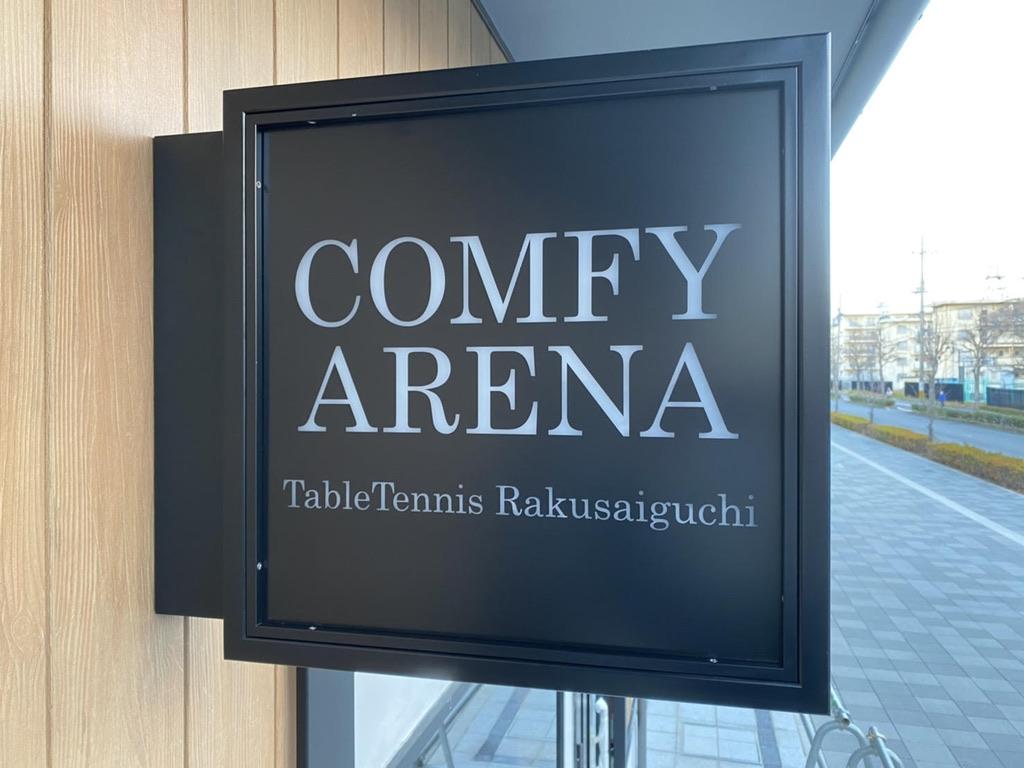 卓球場COMFY ARENA