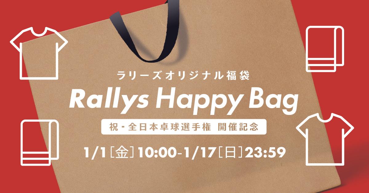 ラリーズオリジナル福袋 Rallys Happy Bag 祝・全日本卓球選手権開催記念 1/1[金] 10:00〜1/17[日] 23:59