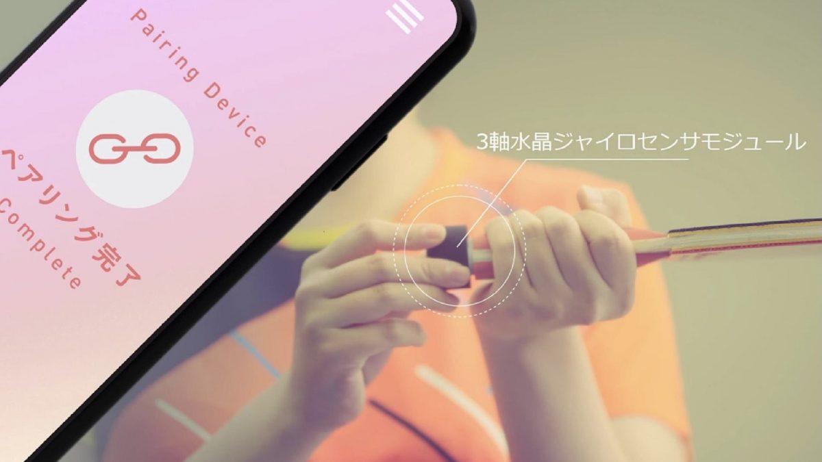京セラの3軸水晶ジャイロセンサモジュール