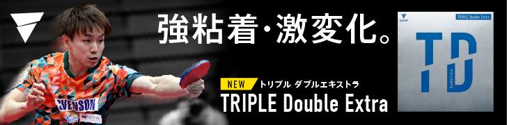 強粘着・激変化。NEW トリプルダブルエキストラ TRIPLE Double Extra