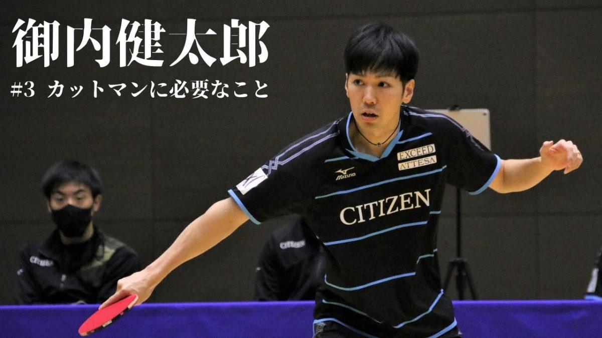 卓球全日本ランカー御内健太郎が語る「今、カットマンが勝つために必要なコト」