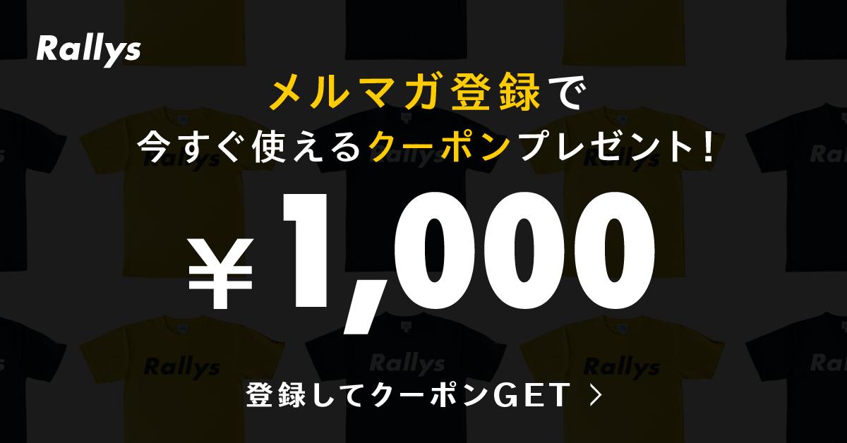 メルマガ登録で今すぐ使えるクーポンプレゼント! ¥1,000 登録してクーポンGET