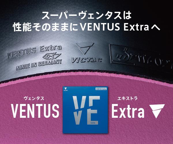 スーパーヴェンタスは性能そのままにVENTUS Extraへ