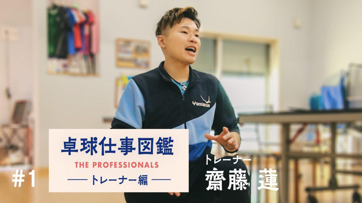 及川、英田の全日本躍進の立役者 卓球トレーナー齋藤蓮の希望「選手寿命を80,90代に」
