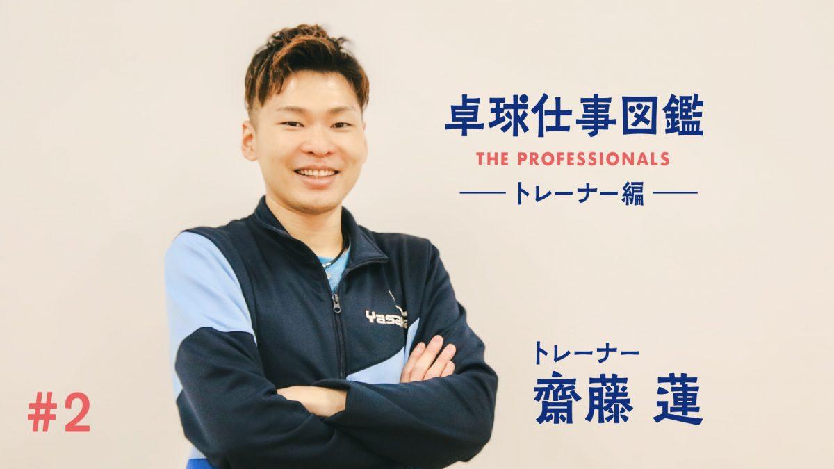 「身体のコンディションは卓球の成績に直結する」全日本王者を支えたトレーナーが語るストレッチの秘訣