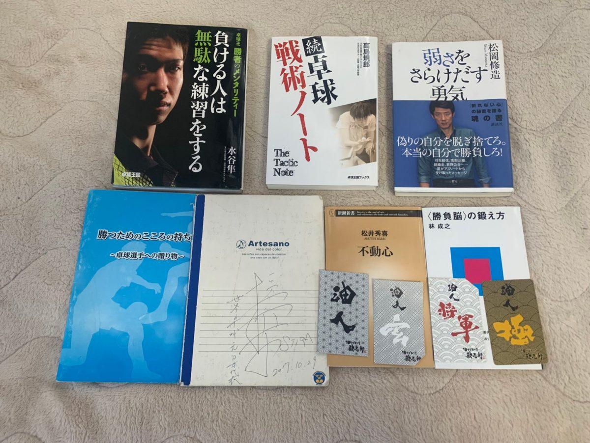 写真:米田裕哉の愛読書/提供:本人