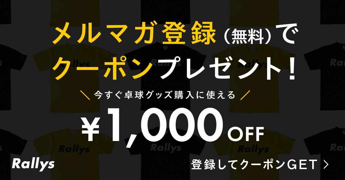 メルマガ登録(無料)でクーポンプレゼント! 今すぐ卓球グッズ購入に使える ¥1,000 OFF。登録してクーポンGET