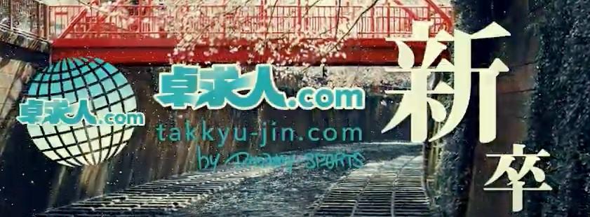 写真:卓求人.com【新卒】/提供:Dreamy Lion株式会社