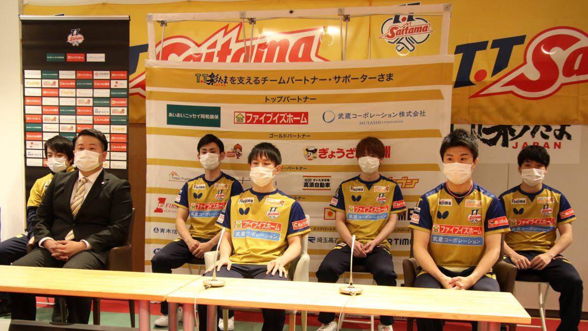 坂本監督「優勝を狙うためには必ずこのメンバーが必要」 T.T彩たま4thシーズン始動会見