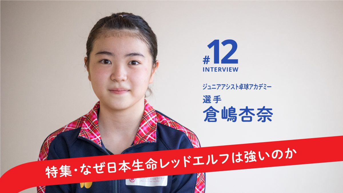 卓球男子日本代表監督の愛娘・倉嶋杏奈「卒業するときはお父さんのようにエースに」