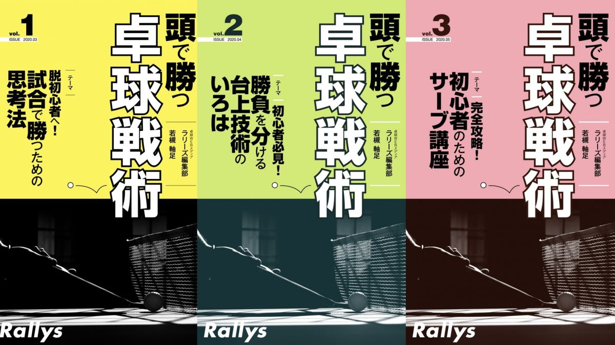 Rallysの連載が電子書籍化 ステップアップを目指す初心者・中級者に贈る卓球本