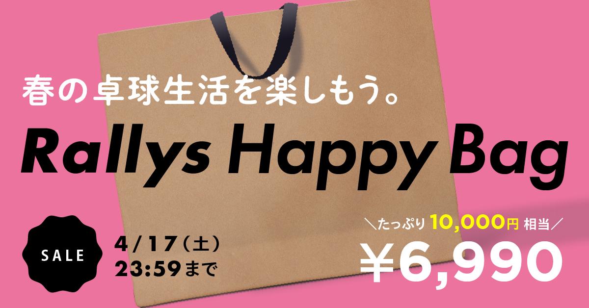 春の卓球生活を楽しもう。Rallys Happy Bag たっぷり10,000円相当 ¥6,990 SALE 4/17(土) 23:59まで