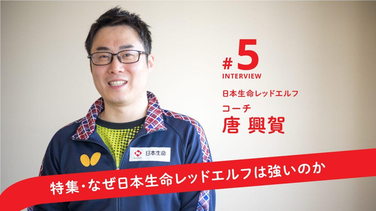 前田美優、長﨑美柚担当コーチに聞く「中国と日本の指導」「なぜ中国は卓球が強いのか」