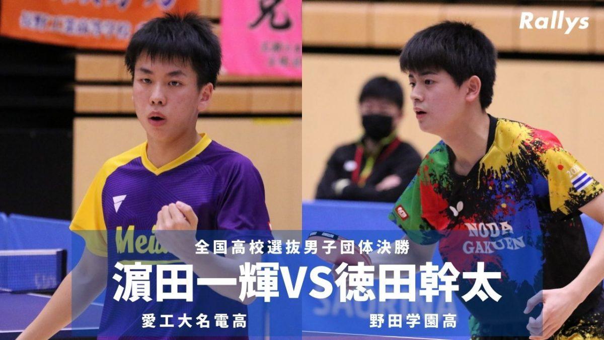 【卓球動画】濵田一輝(愛工大名電)vs 徳田幹太(野田学園)|全国高校選抜卓球大会