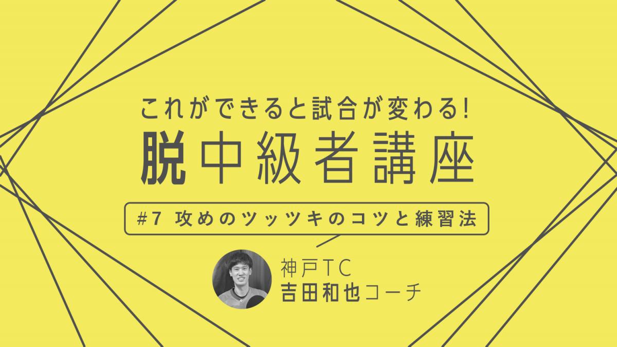 """【卓球技術】噂の""""2トンツッツキ"""" 攻めのバックツッツキのポイントは""""薄くとらえる"""""""
