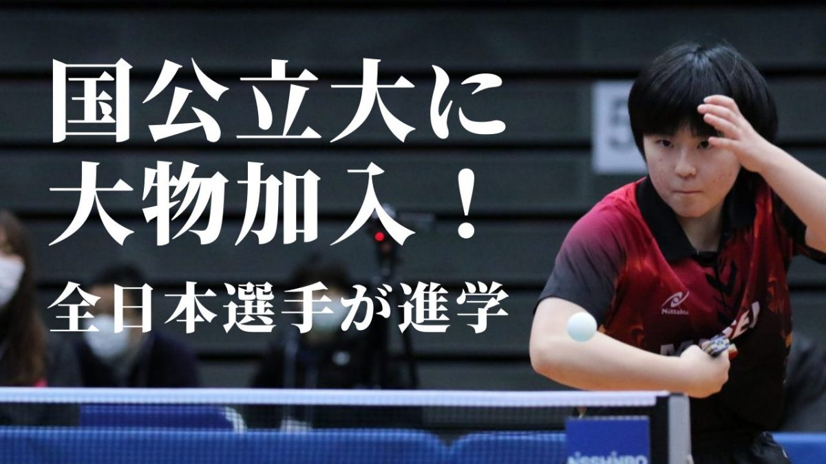 【卓球動画】北陸・四国地方の新人選手・2021年4月編 国公立大に全日本選手進学!