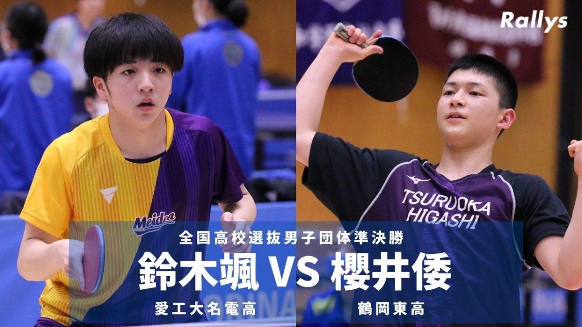【卓球動画】鈴木颯(愛工大名電)vs 櫻井倭(鶴岡東)|全国高校選抜卓球大会
