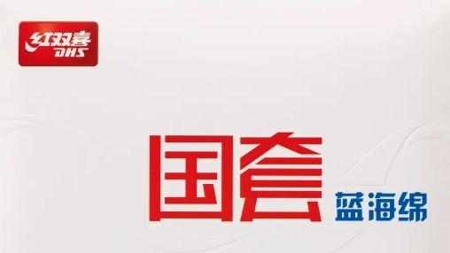 【卓球】キョウヒョウ3国狂ブルーを徹底検証!中国トップ選手愛用ラバーが日本へ