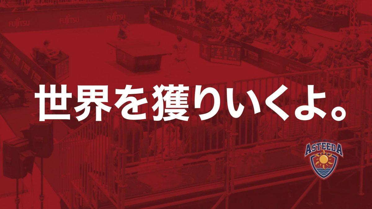 「世界を獲りいくよ。」 3季目王者の琉球、新スローガン発表