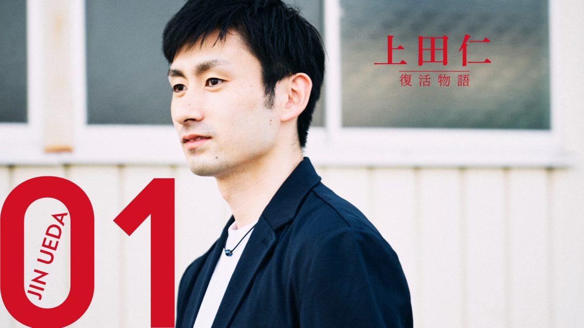 「あのとき僕はうつでした」プロ卓球選手・上田仁が初めて明かす休養の真相【第1話】