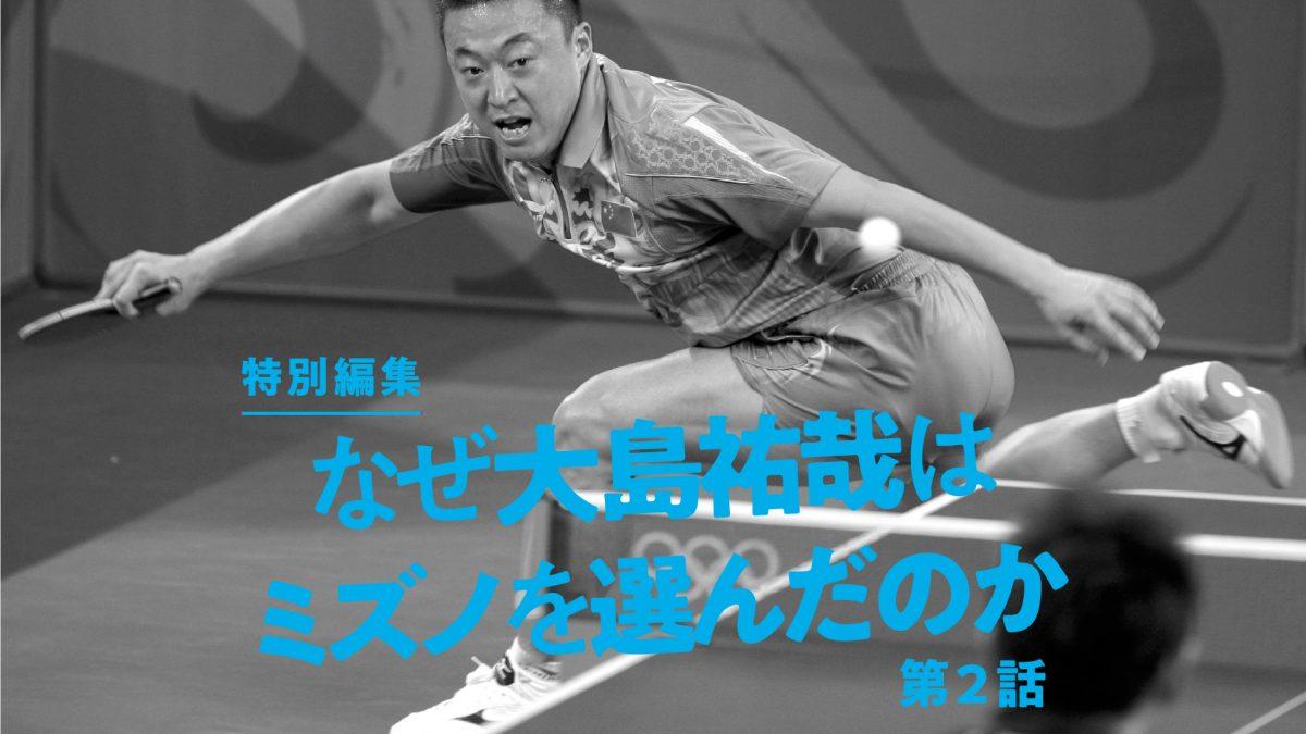 卓球中国代表とのシューズ契約が転機 ミズノ、卓球業界挑戦の歴史[PR]