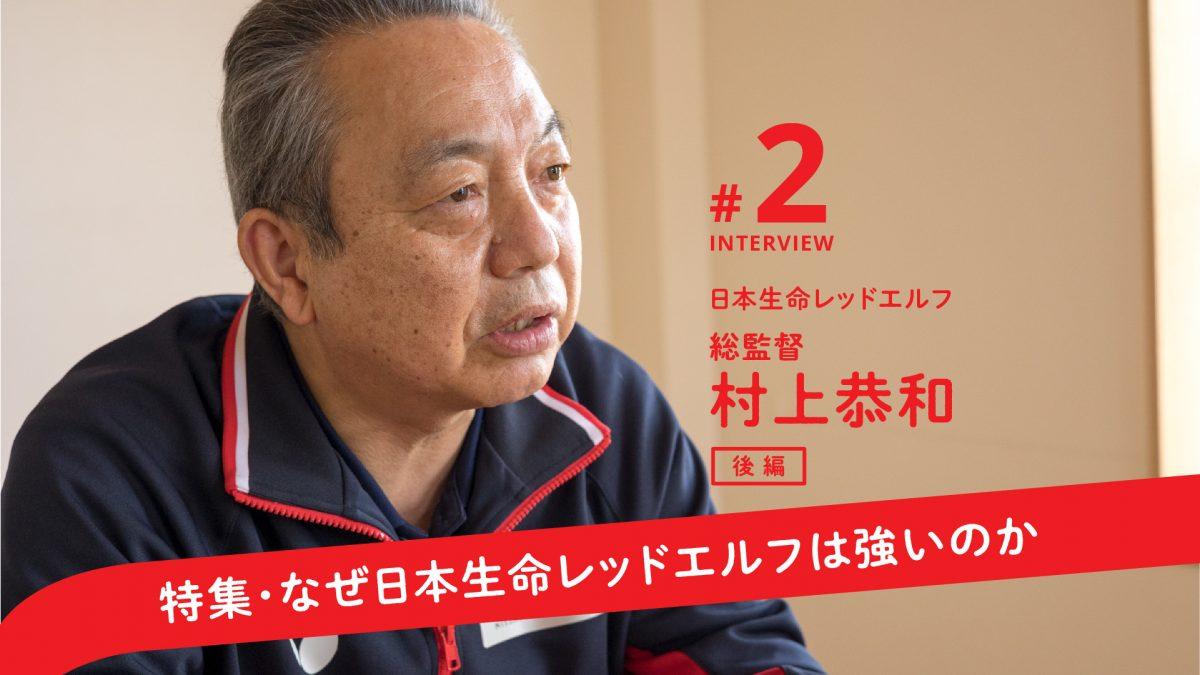 「勝利の栄誉を称えないと衰退する」村上恭和総監督の見つめるTリーグと卓球界の未来【後編】