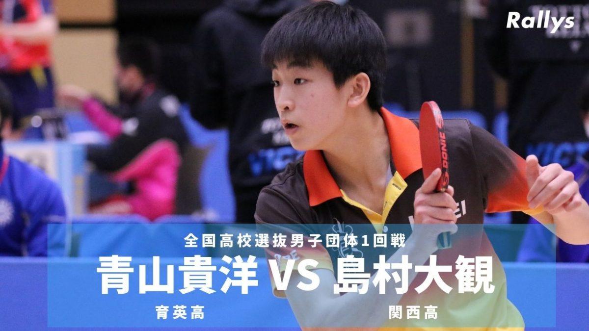 【卓球動画】青山貴洋(育英) vs島村大観(関西)|全国高校選抜卓球大会