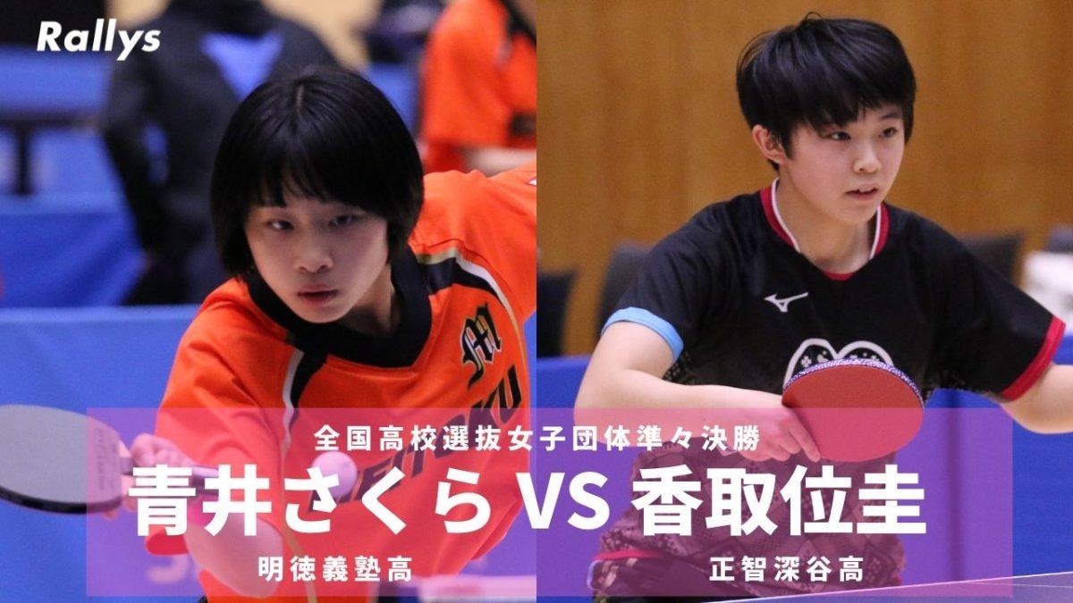 【卓球動画】青井さくら(明徳義塾) vs 香取位圭(正智深谷)|全国高校選抜卓球大会