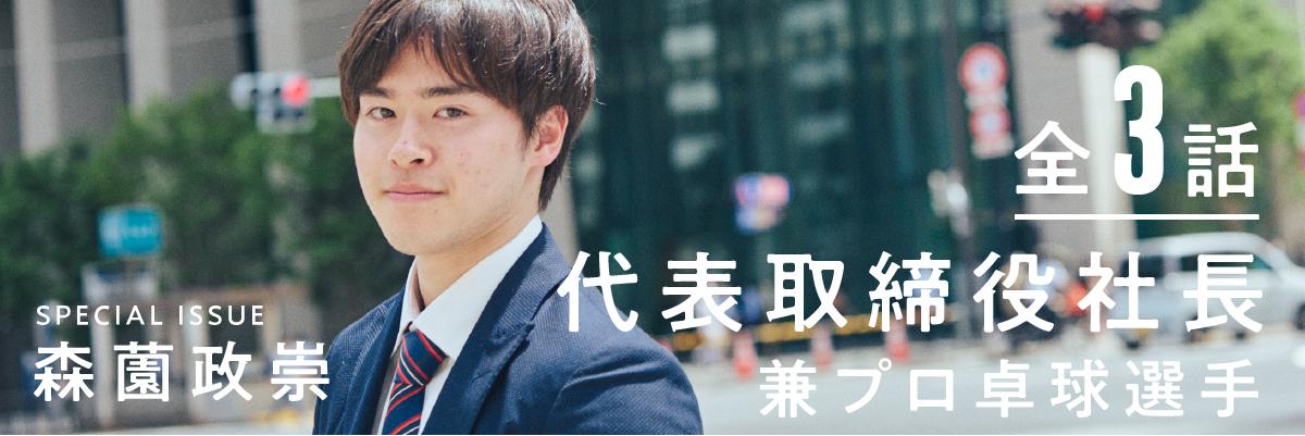 写真:森薗政崇(BOBSON)/撮影:伊藤圭