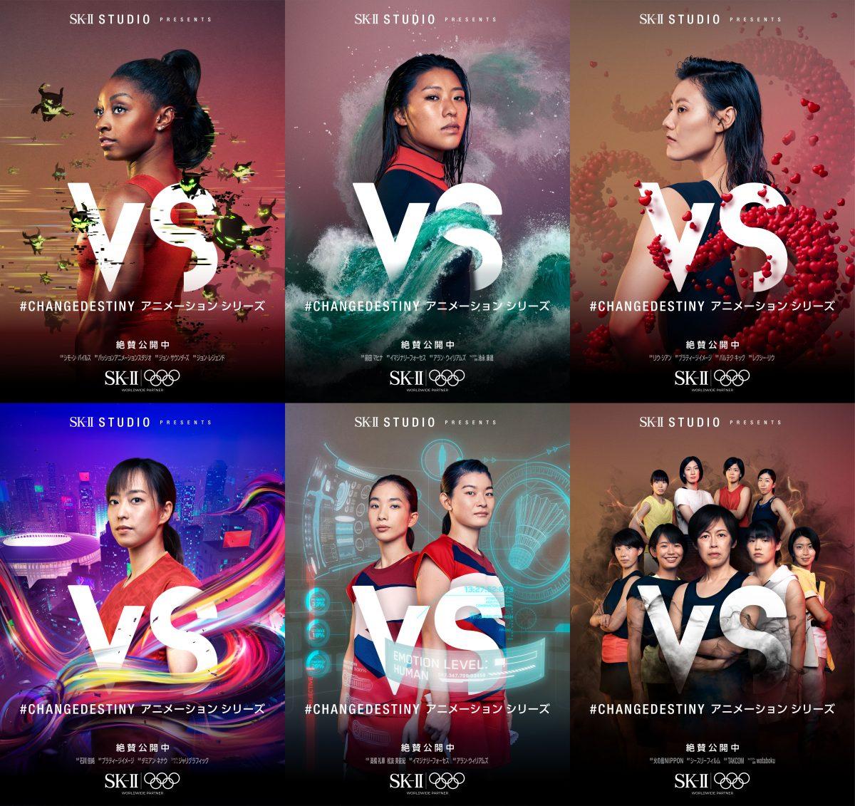 写真:SK-II STUDIO:「VSシリーズ」/提供:SK-II
