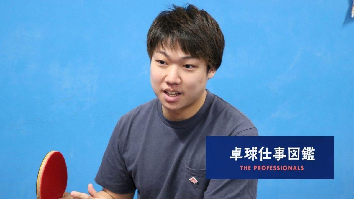 """卓球界を裏方で支える""""青森山田最後の世代""""高橋徹「結果を残したいなら夢中になるしかない」"""