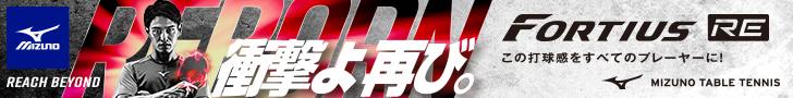 MIZUNO TABLE TENNIS 衝撃よ再び。 FORTIUS RE この打球感をすべてのプレーヤーに!