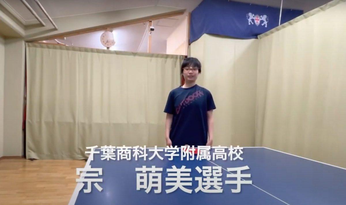 高校卓球、礼武卓球道場 原田隆雅、宗萌美