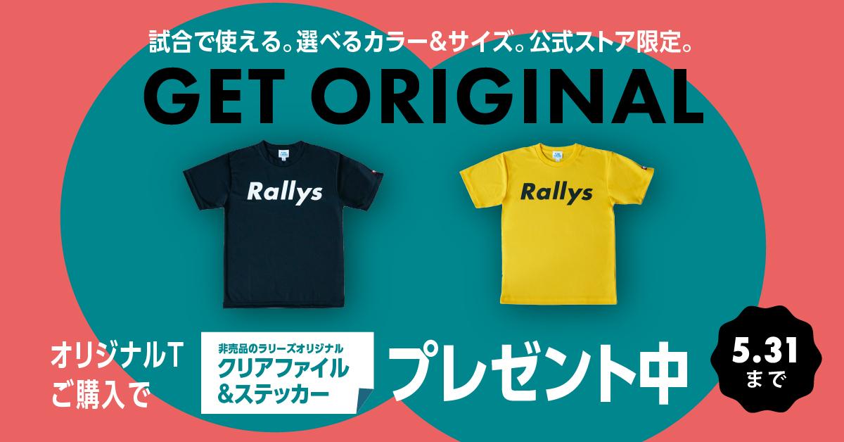 試合で使える。選べるカラー&サイズ。RallysオリジナルTシャツ。ご購入で非売品のラリーズオリジナルクリアファイル&ステッカーをプレゼント中。5.31まで