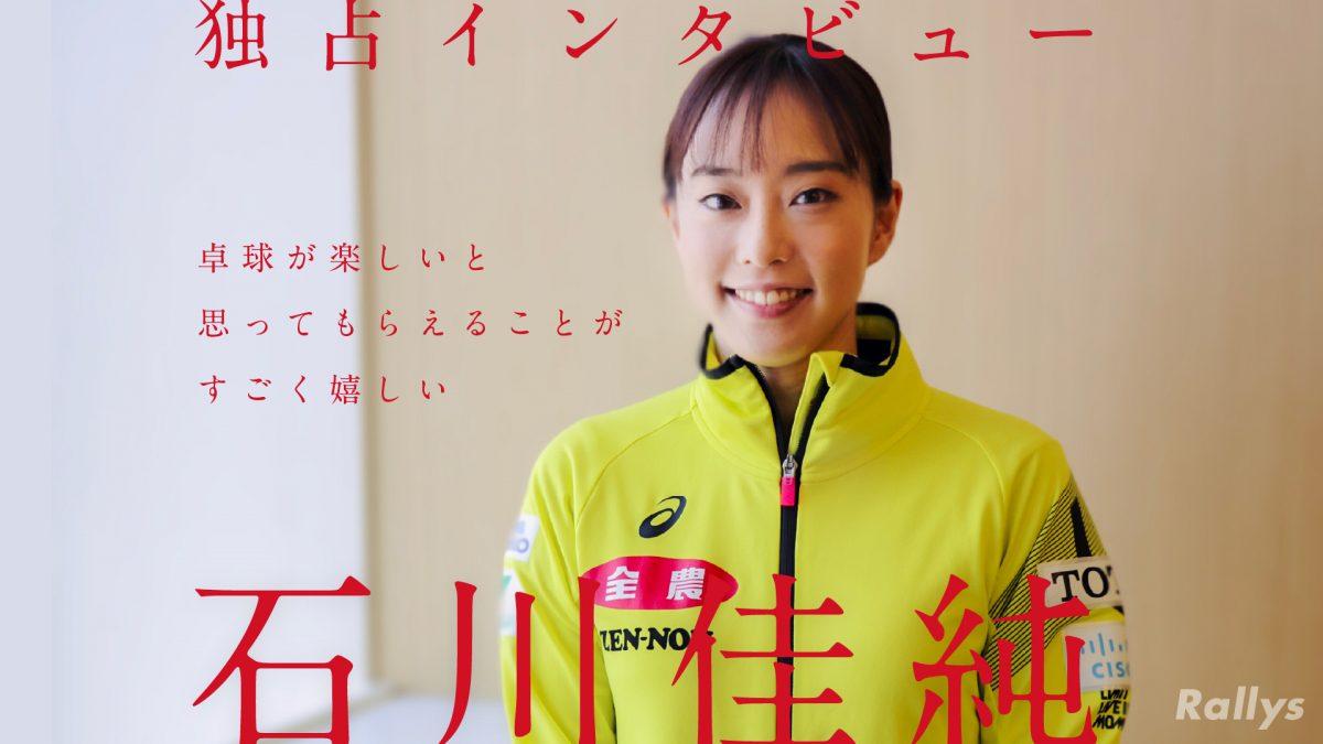 石川佳純「一生懸命頑張り続けることが私の責任」一緒に戦うチームに大事なこと